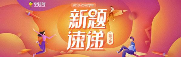 2019-2020学年新题速递高中版
