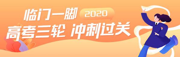 2020年高考三��_刺�^�P