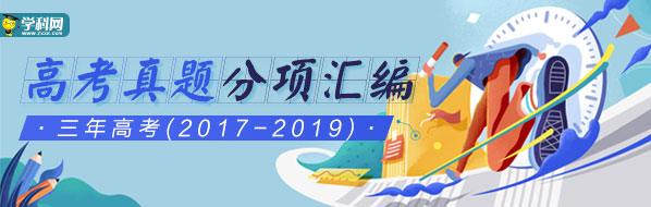 三年(2017-2019)高考真�}分��R�