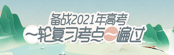 2021年高考一��土�考�c一遍�^