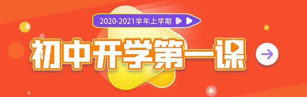 2020-2021学年上学期初中开学第一课原创套装同步