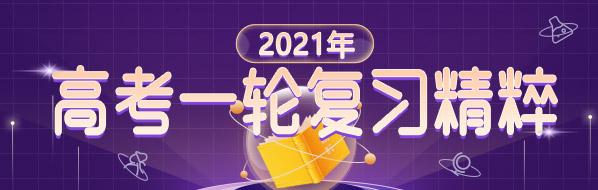 2021年88必发电脑版网页登录一轮复习精粹
