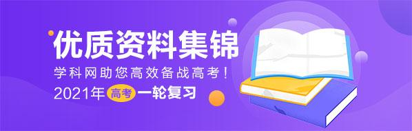 2021年高考一轮复习优质资料集锦