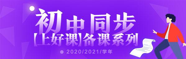 【上好课】2020-2021学年初中同步备课