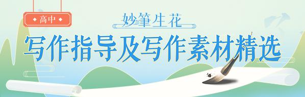 【妙笔生花】高中写作指导及作文素材精选