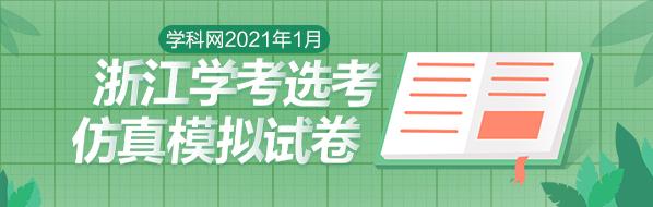 2021年1月浙江�W考(�x考)仿真模�M�卷