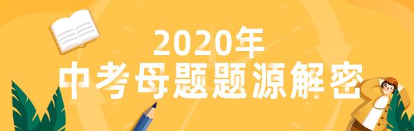 2020年中考母�}�}源解密