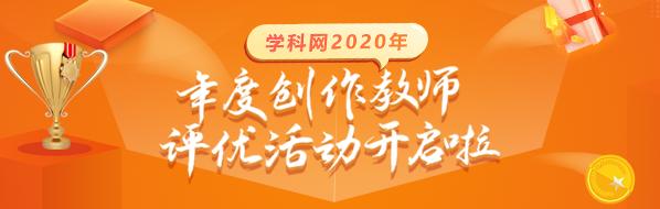 2020年年度创作教师评优活动