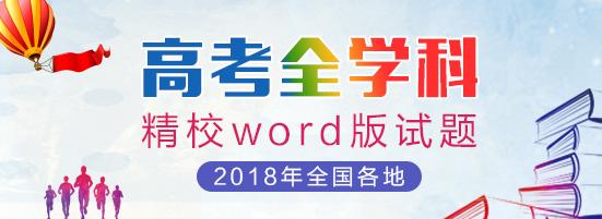 高考全学科精校word版