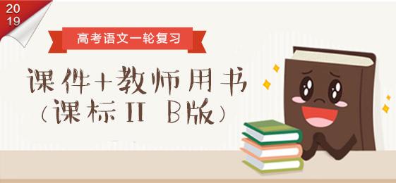 2019年高考语文一轮复习课件+教师用书(课标Ⅱ B版)