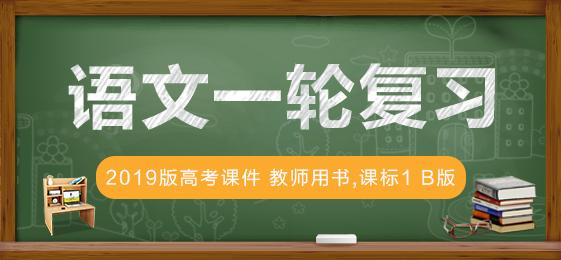 2019版高考语文一轮复习(课件 教师用书,课标1 B版)