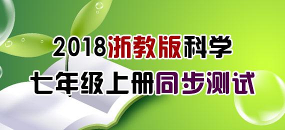 2018浙教版科学七年级上册同步测试