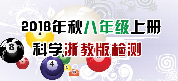 2018年秋八年级科学上册浙教版检测