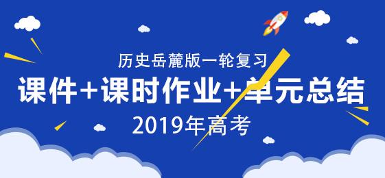 2019年高考历史岳麓版一轮复习(课件+课时作业+单元总结)