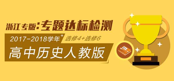 2017-2018学年高中历史人教版(选修4+选修6)浙江专版:专题达标检测