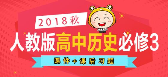 2018秋人教版高中历史必修3(课件+课后习题)