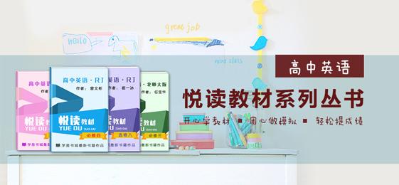 高中英语悦读教材系列丛书
