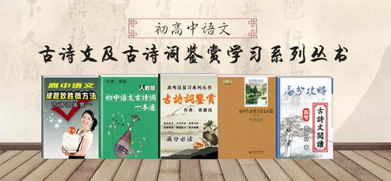 初高中古诗文及古诗词鉴赏学习系列丛书