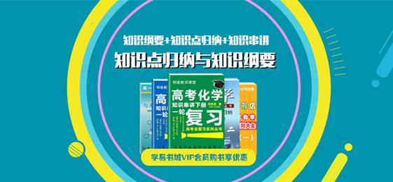 高中化学知识点归纳与知识纲要系列丛书