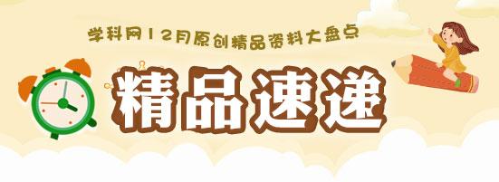 精品速递12月_学科网