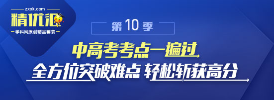 精优汇2019第十季_学科网