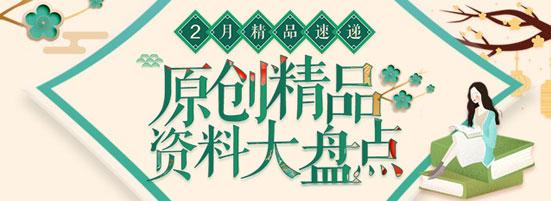 精品速递2月_学科网
