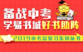 学易书城2019中考总复习系列丛书_学易书城