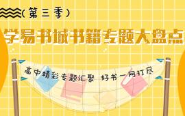 学易书城高中书籍专题大盘点(第三季)_学易书城