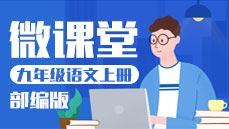学科网微课堂教育部统编教材初中语文九年级上册
