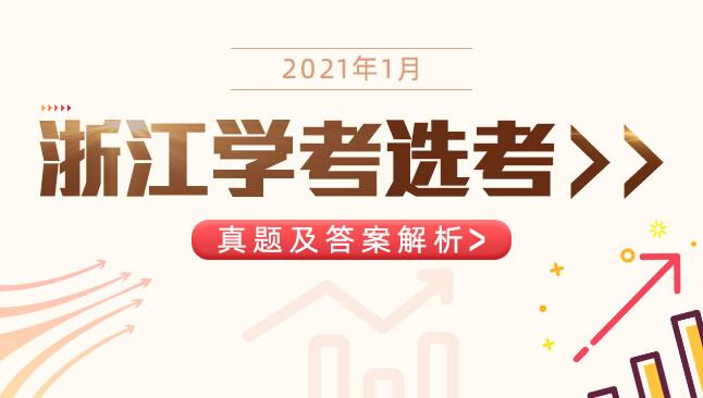 2021年1月浙江學考選考真題及答案解析