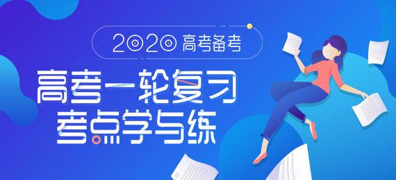 2020高考备考一轮复习考点学与练