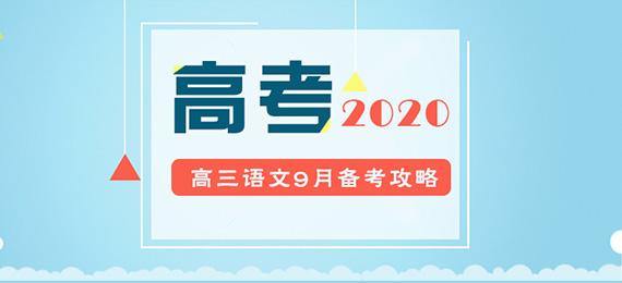 备战高考2020高三钱柜网站9月备考攻略