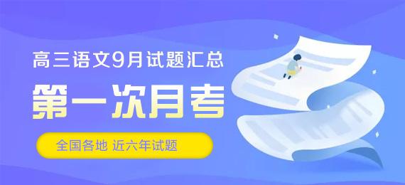 (2015-2020届)高三钱柜网站第一次月考(9月)试题汇总