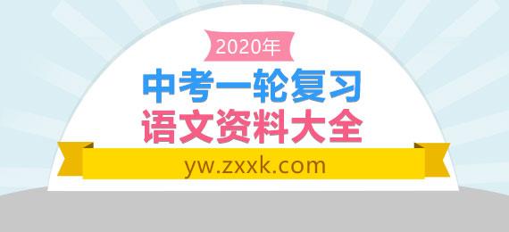 【备战中考】2020年中考语文一轮复习资料大全