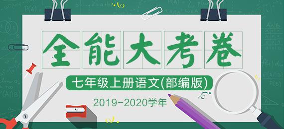 2019-2020学年七年级上册语文全能大考卷(部编版)
