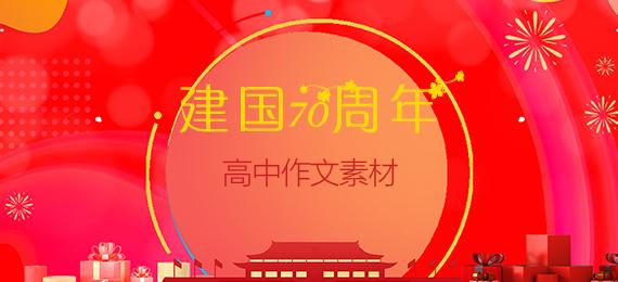 【祝福祖國】高中語文作文素材(建國70周年)