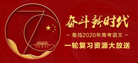 【壯麗70年 奮斗新時代】備戰2020年高考語文一輪復習資源大放送(國慶節)