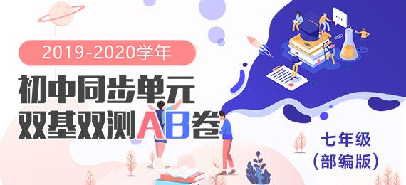 2019-2020學年七年級語文同步單元雙基雙測AB卷(部編版)