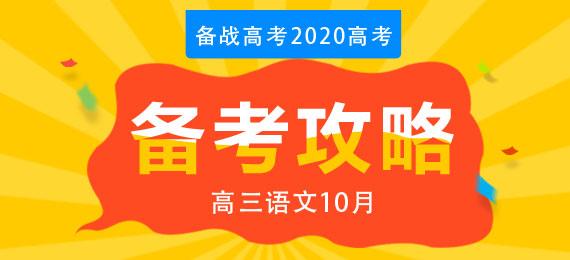 备战高考2020高三语文10月备考攻略