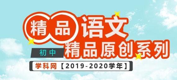 学科网2019-2020学年初中语文精品原创系列