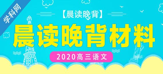 2020高三语文晨读晚背材料