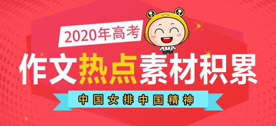 2020年高考作文热点素材积累中国女排中国精神