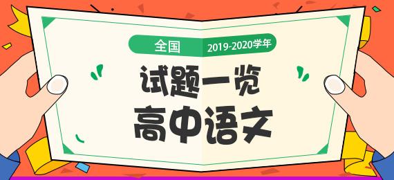 全国各地2019-2020学年上学期高中语文试题一览