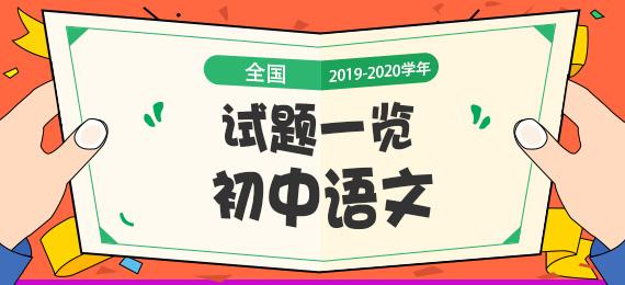 全国各地2019-2020学年上学期初中语文试题一览