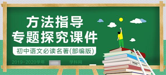 2019-2020学年初中语文必读名著之方法指导及银河至尊首页探究课件(部编版)