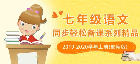 2019-2020学年七年级语文上册同步轻松备课系列精品(部编版)