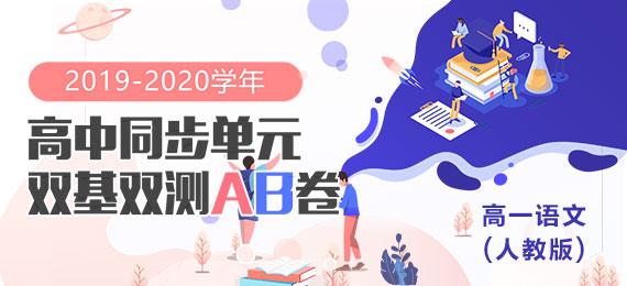 2019-2020学年高一语文同步单元双基双测AB卷(人教版)