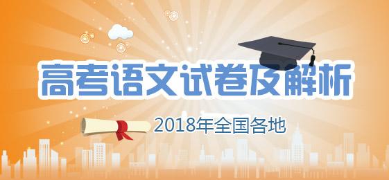 2018高考语文试题