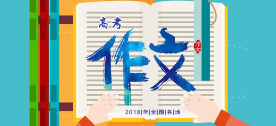 2018高考作文