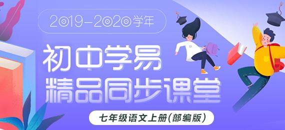 2019-2020學年七年級語文上冊同步精品課堂(部編版)
